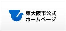 東大阪市公式 ホームページ